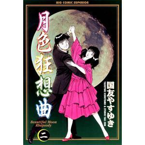 月色狂想曲 (2) 電子書籍版 / 国友やすゆき|ebookjapan