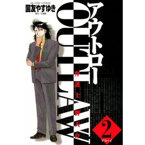 OUT LAW (2) 電子書籍版 / 国友やすゆき|ebookjapan