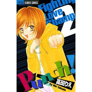 Punch! (2) 電子書籍版 / 高田りえ|ebookjapan