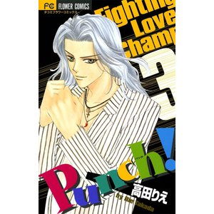 Punch! (3) 電子書籍版 / 高田りえ|ebookjapan
