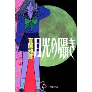 月光の囁き (1) 電子書籍版 / 喜国雅彦|ebookjapan