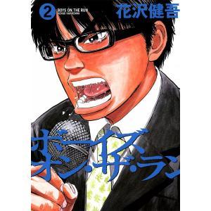 【初回50%OFFクーポン】ボーイズ・オン・ザ・ラン (2) 電子書籍版 / 花沢健吾|ebookjapan