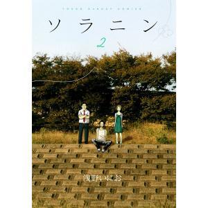 【初回50%OFFクーポン】ソラニン (2) 電子書籍版 / 浅野いにお ebookjapan