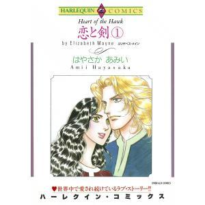 恋と剣 (1) 電子書籍版 / はやさかあみい 原作:エリザベス・メイン|ebookjapan