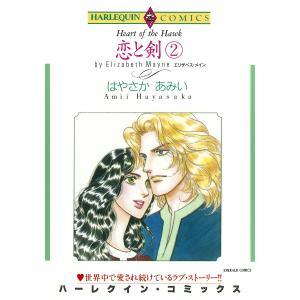 恋と剣 (2) 電子書籍版 / はやさかあみい 原作:エリザベス・メイン|ebookjapan
