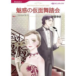 魅惑の仮面舞踏会 電子書籍版 / 汐宮ゆき 原作:トリッシュ・モーリ|ebookjapan
