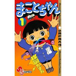 まことちゃん (1) 電子書籍版 / 楳図かずお|ebookjapan