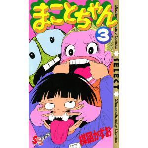 まことちゃん (3) 電子書籍版 / 楳図かずお|ebookjapan
