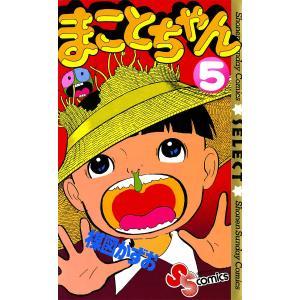 まことちゃん (5) 電子書籍版 / 楳図かずお|ebookjapan