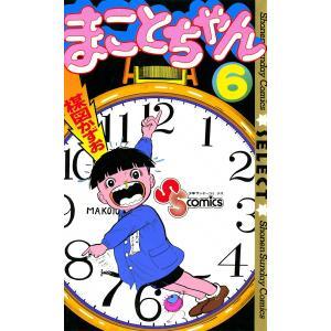 まことちゃん (6) 電子書籍版 / 楳図かずお|ebookjapan