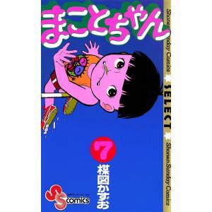 まことちゃん (7) 電子書籍版 / 楳図かずお|ebookjapan
