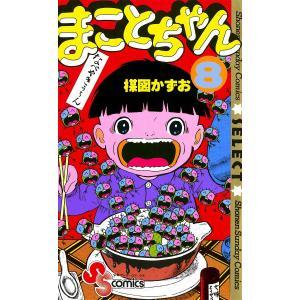 まことちゃん (8) 電子書籍版 / 楳図かずお|ebookjapan