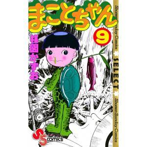 まことちゃん (9) 電子書籍版 / 楳図かずお|ebookjapan