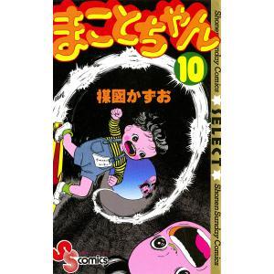 まことちゃん (10) 電子書籍版 / 楳図かずお|ebookjapan