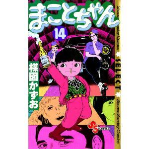 まことちゃん (14) 電子書籍版 / 楳図かずお|ebookjapan