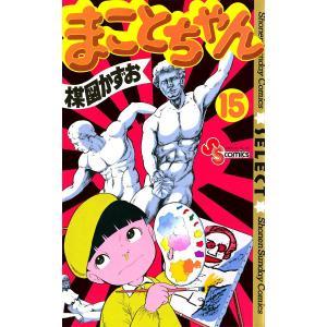 まことちゃん (15) 電子書籍版 / 楳図かずお|ebookjapan