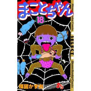まことちゃん (18) 電子書籍版 / 楳図かずお|ebookjapan