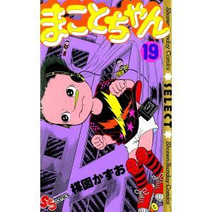 まことちゃん (19) 電子書籍版 / 楳図かずお|ebookjapan