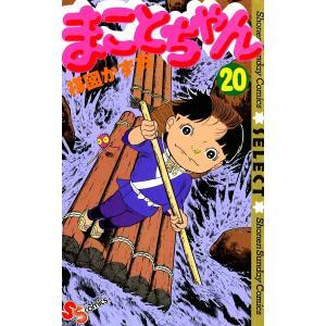 まことちゃん (20) 電子書籍版 / 楳図かずお|ebookjapan