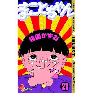 まことちゃん (21) 電子書籍版 / 楳図かずお|ebookjapan