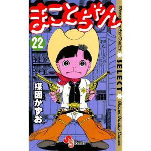 まことちゃん (22) 電子書籍版 / 楳図かずお|ebookjapan
