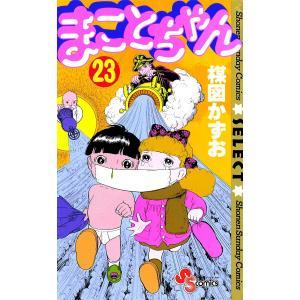 まことちゃん (23) 電子書籍版 / 楳図かずお|ebookjapan