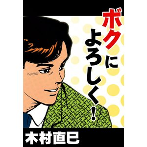 ボクによろしく! 電子書籍版 / 木村直巳 ebookjapan