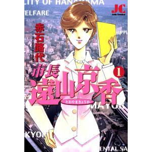 市長 遠山京香 (1) 電子書籍版 / 赤石路代|ebookjapan