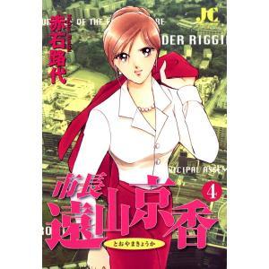 市長 遠山京香 (4) 電子書籍版 / 赤石路代|ebookjapan