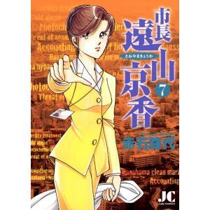 市長 遠山京香 (7) 電子書籍版 / 赤石路代|ebookjapan