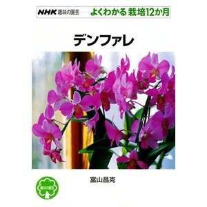 【初回50%OFFクーポン】NHK趣味の園芸―よくわかる栽培12か月 デンファレ 電子書籍版 / 富山昌克|ebookjapan