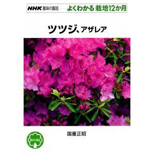 NHK趣味の園芸―よくわかる栽培12か月 ツツジ、アザレア 電子書籍版 / 国重正昭|ebookjapan