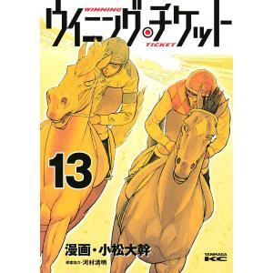 ウイニング・チケット (13) 電子書籍版 / 原作:河村清明 漫画:小松大幹|ebookjapan