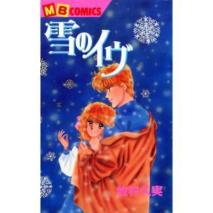 雪のイヴ 電子書籍版 / 牧村久実|ebookjapan