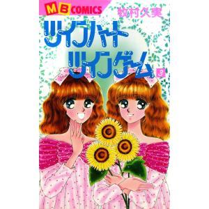 ツインハートツインゲーム (3) 電子書籍版 / 牧村久実|ebookjapan