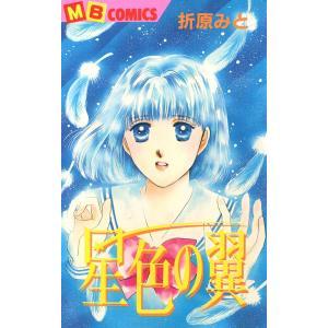 星色の翼 電子書籍版 / 折原みと|ebookjapan