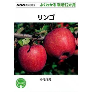 【初回50%OFFクーポン】NHK趣味の園芸―よくわかる栽培12か月 リンゴ 電子書籍版 / 小池洋男|ebookjapan