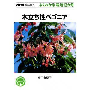 【初回50%OFFクーポン】NHK趣味の園芸―よくわかる栽培12か月 木立ち性ベゴニア 電子書籍版 / 島田有紀子|ebookjapan