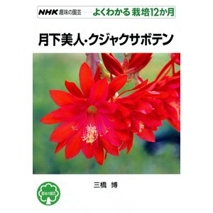 【初回50%OFFクーポン】NHK趣味の園芸―よくわかる栽培12か月 月下美人・クジャクサボテン 電子書籍版 / 三橋博|ebookjapan