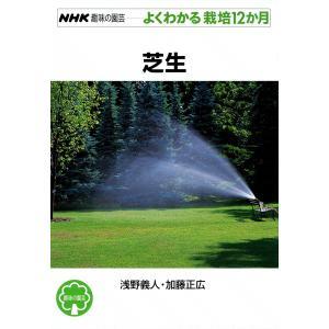 NHK趣味の園芸―よくわかる栽培12か月 芝生 電子書籍版 / 浅野義人 加藤正広|ebookjapan