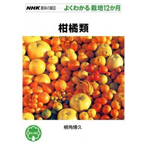 NHK趣味の園芸―よくわかる栽培12か月 柑橘類 電子書籍版 / 根角博久|ebookjapan
