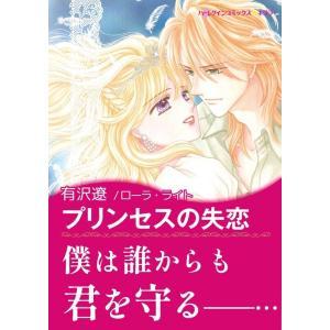 プリンセスの失恋 電子書籍版 / 有沢遼 原作:ローラ・ライト ebookjapan