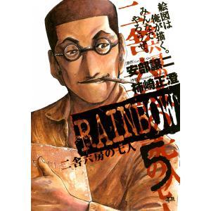 RAINBOW 二舎六房の七人 (5) 電子書籍版 / 原作:安部譲二 作画:柿崎正澄|ebookjapan