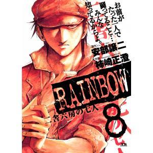 RAINBOW 二舎六房の七人 (8) 電子書籍版 / 原作:安部譲二 作画:柿崎正澄|ebookjapan