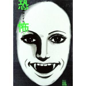 恐怖 (1) 電子書籍版 / 楳図かずお|ebookjapan