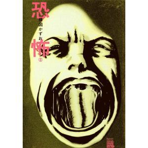 恐怖 (2) 電子書籍版 / 楳図かずお|ebookjapan