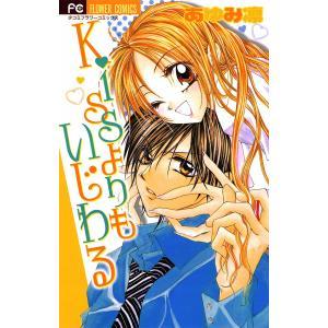 【初回50%OFFクーポン】Kissよりもいじわる 電子書籍版 / あゆみ凛|ebookjapan