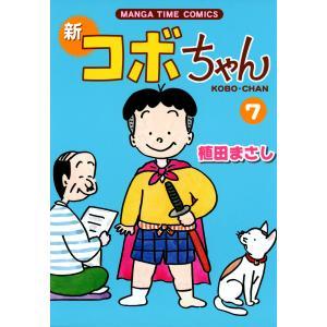 新コボちゃん (7) 電子書籍版 / 植田まさし|ebookjapan