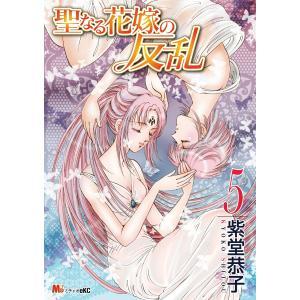 聖なる花嫁の反乱 (5) 電子書籍版 / 紫堂恭子|ebookjapan