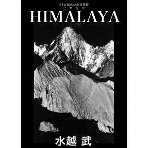 HIMALAYA(ヒマラヤ) 電子書籍版 / 水越武 ebookjapan
